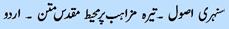urdu_text_1