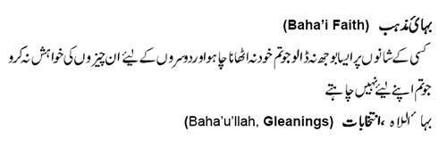 urdu_text_bahai