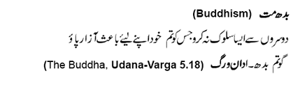 urdu_text_buddhism