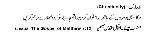 urdu_text_christian