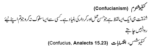 urdu_text_confucianism