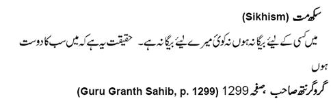 urdu_text_sikhism