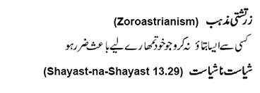urdu_text_zoroastrian