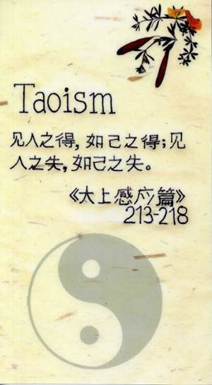 "Taoist Golden Rule in Chinese language. English translation: ""Regard your neighbour's gain as your own gain, and your neighbour's loss as your own loss."""